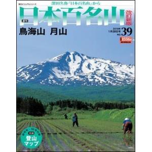 週刊 日本百名山 改訂新版    39号 鳥海山 月山|roudoku