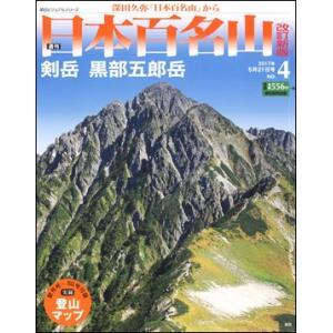 週刊 日本百名山 改訂新版 第4号|roudoku