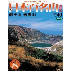週刊 日本百名山 改訂新版     40号 蔵王山 吾妻山|roudoku