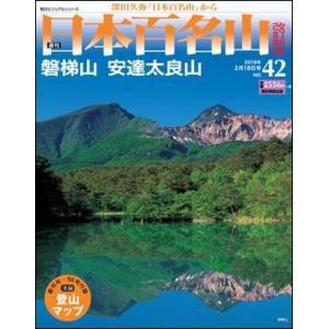 週刊 日本百名山 改訂新版    42号 磐梯山 安達太良山|roudoku