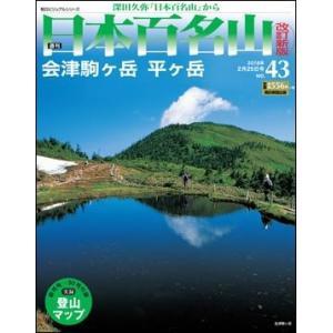 週刊 日本百名山 改訂新版    43号 会津駒ヶ岳 平ヶ岳 roudoku
