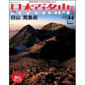 週刊 日本百名山 改訂新版    44号 白山 荒島岳 roudoku