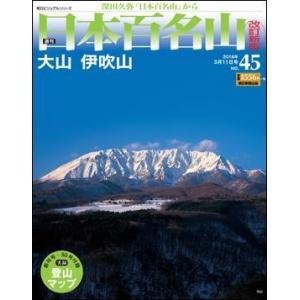 週刊 日本百名山 改訂新版     45号 大山 伊吹山 roudoku