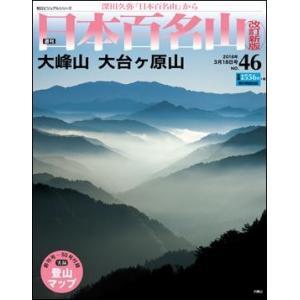 週刊 日本百名山 改訂新版      46号 大峰山 大台ヶ原山 roudoku
