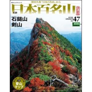 週刊 日本百名山 改訂新版      47号 石鎚山 剣山 roudoku