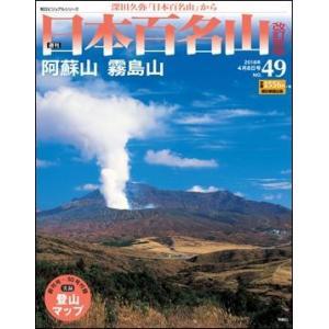 週刊 日本百名山 改訂新版      49号 阿蘇山 霧島山 roudoku