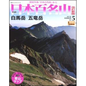 週刊 日本百名山 改訂新版 第5号 roudoku