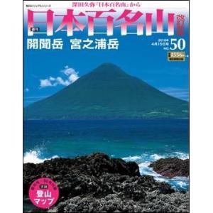 週刊 日本百名山 改訂新版      50号 開聞岳 宮之浦岳 roudoku