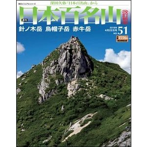 週刊 日本百名山 改訂新版      51号 針ノ木岳 烏帽子岳  赤牛岳 roudoku