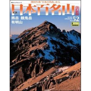 週刊 日本百名山 改訂新版      52号 燕岳 餓鬼岳 有明山 roudoku