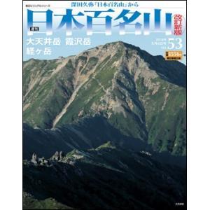 週刊 日本百名山 改訂新版      53号 大天井岳 霞沢岳 経ヶ岳 roudoku