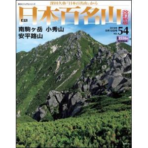 週刊 日本百名山 改訂新版       54号 南駒ヶ岳 小秀山 安平路山 roudoku