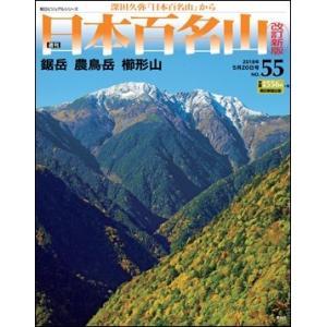 週刊 日本百名山 改訂新版       55号 鋸岳 農鳥岳 櫛形山 roudoku