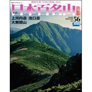 週刊 日本百名山 改訂新版       56号 上河内岳 池口岳 大無間山 roudoku