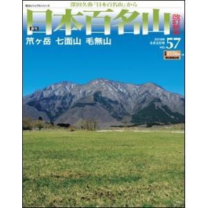 週刊 日本百名山 改訂新版       57号 笊ヶ岳 七面山 毛無山 roudoku