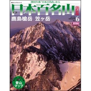 週刊 日本百名山 改訂新版 第6号 roudoku