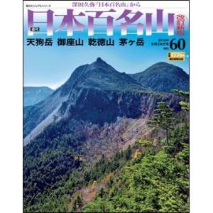 週刊 日本百名山 改訂新版        60号 天狗岳・御座山・乾徳山・茅ヶ岳 roudoku