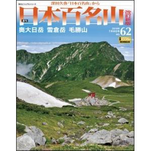 週刊 日本百名山 改訂新版           62号 奥大日岳・雪倉岳・毛勝山|roudoku