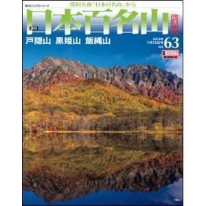 週刊 日本百名山 改訂新版            63号 戸隠山・黒姫山・飯縄山|roudoku