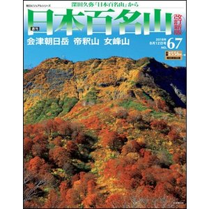 週刊 日本百名山 改訂新版        67号 会津朝日岳・帝釈山・女峰山|roudoku
