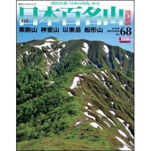 週刊 日本百名山 改訂新版          68号 栗駒山・神室山・以東岳・船形山|roudoku