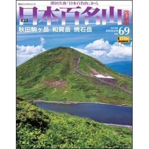 週刊 日本百名山 改訂新版          69号 秋田駒ヶ岳・和賀岳・焼石岳|roudoku