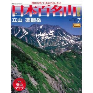 週刊 日本百名山 改訂新版 第7号|roudoku