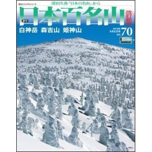 週刊 日本百名山 改訂新版         70号 白神岳・森吉山・姫神山|roudoku