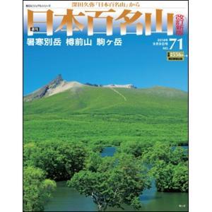 週刊 日本百名山 改訂新版         71号 暑寒別岳・樽前山・駒ヶ岳|roudoku