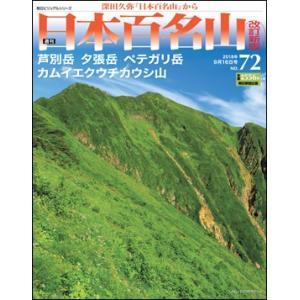 週刊 日本百名山 改訂新版       72号 芦別岳・夕張岳・ペテガリ岳・カムイエクウチカウシ山|roudoku
