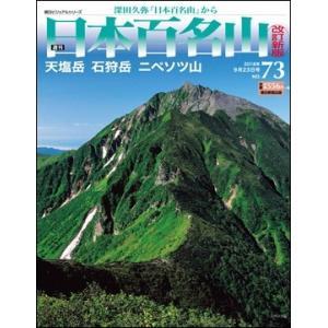 週刊 日本百名山 改訂新版     73号 天塩岳・石狩岳・ニペソツ山|roudoku