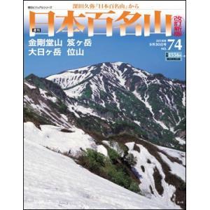 週刊 日本百名山 改訂新版      74号 金剛堂山・笈ヶ岳・大日ヶ岳・位山|roudoku