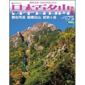 週刊 日本百名山 改訂新版        75号 御在所岳・能郷白山・武奈ヶ岳|roudoku