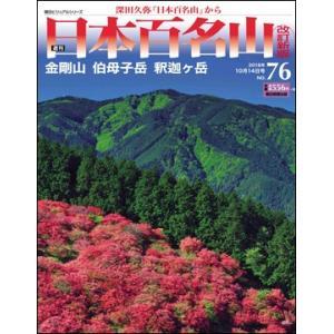 週刊 日本百名山 改訂新版       76号 金剛山・伯母子岳・釈迦ヶ岳|roudoku