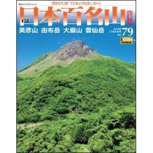 週刊 日本百名山 改訂新版       79号 英彦山・由布岳・大崩山・雲仙岳|roudoku
