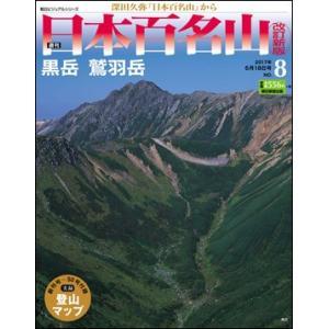 週刊 日本百名山 改訂新版 第8号|roudoku