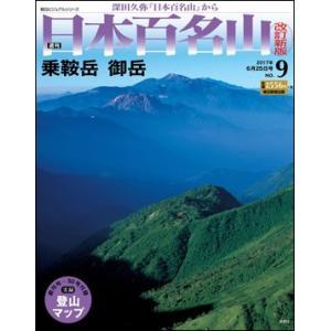 週刊 日本百名山 改訂新版 第9号|roudoku