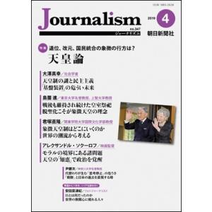 Journalism 2019.4 no.347|roudoku