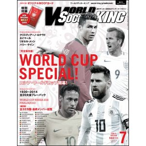 WORLD Soccer KING 2018年7月号|roudoku