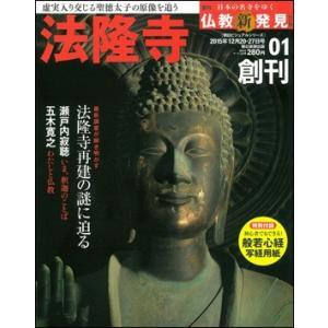 週刊 仏教新発見 改訂版 1号|roudoku