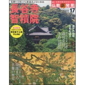週刊 仏教新発見 改訂版 17号|roudoku