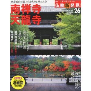 週刊 仏教新発見 改訂版 26号|roudoku