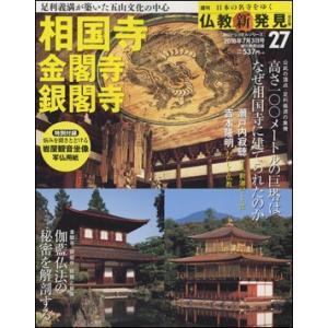週刊 仏教新発見 改訂版 27号|roudoku