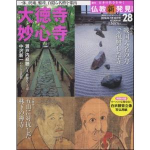 週刊 仏教新発見 改訂版 28号|roudoku