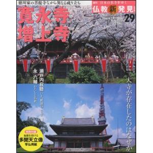 週刊 仏教新発見 改訂版 29号|roudoku
