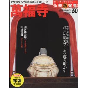 週刊 仏教新発見 改訂版 30号|roudoku