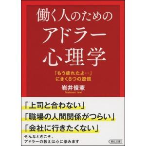 働く人のためのアドラー心理学|roudoku