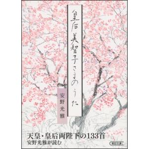 皇后美智子さまのうた|roudoku