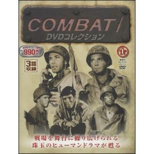 コンバット!DVDコレクション NO.1 創刊号|roudoku