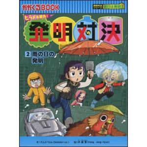 発明対決2 雨の日の発明|roudoku